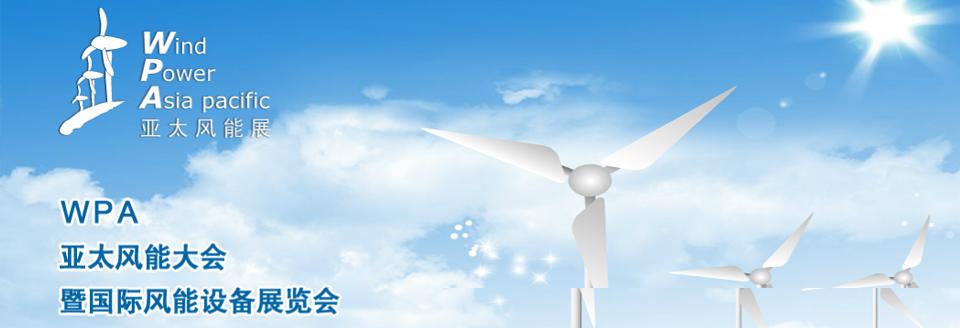 wap 亚太风能大会暨国际风能设备pinnacle体育平台