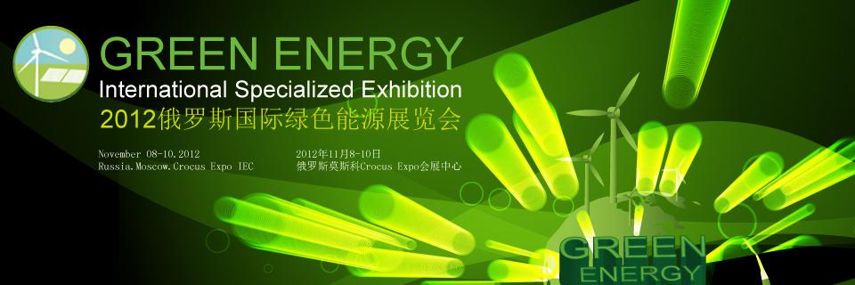 2012俄罗斯国际绿色能源展览会