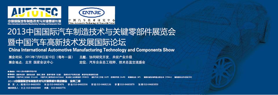 中国国际汽车制造技术与关键零部件展