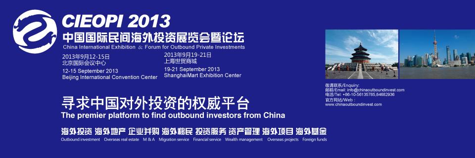 中国国际民间海外投资展览会暨论坛